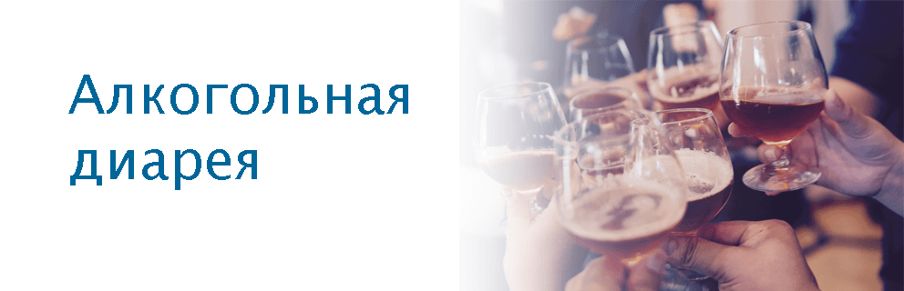 Алкогольная диарея