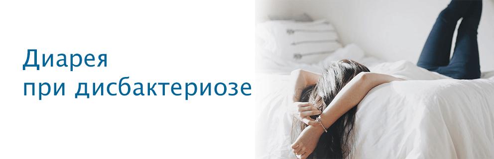Диарея при дисбактериозе