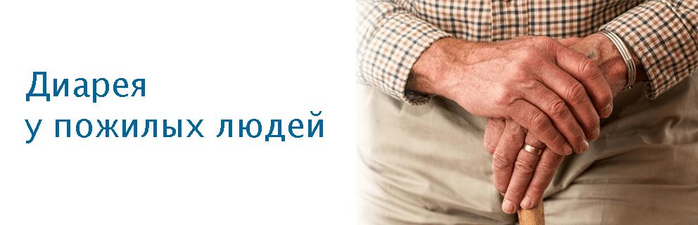 Понос у пожилых людей