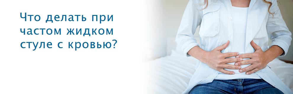 Что делать при частом жидком стуле с кровью?