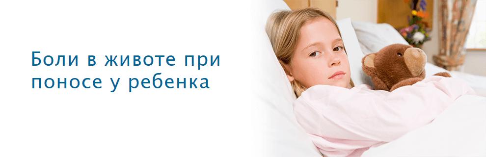 Боли в животе при поносе у ребенка