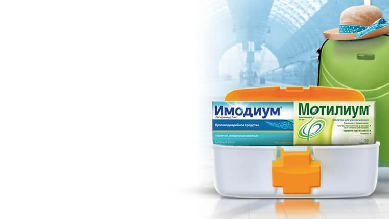 Будьте готовы к поездке! Возьмите с собой аптечку