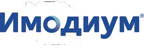 ИМОДИУМ® - средство для лечения поноса (диареи)