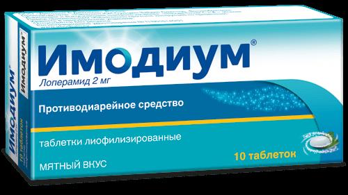 Упаковка ИМОДИУМ® - таблетки для рассасывания (10 шт.)