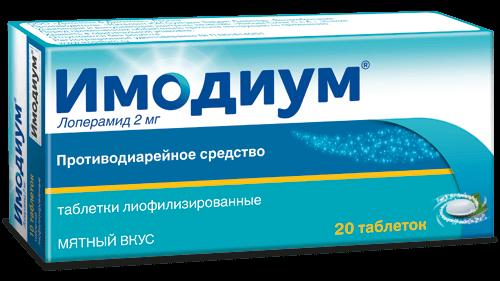 Упаковка ИМОДИУМ® - таблетки лиофилизированные (20 шт.)