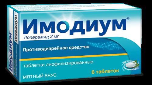 Упаковка ИМОДИУМ® - таблетки для рассасывания (6 шт.)