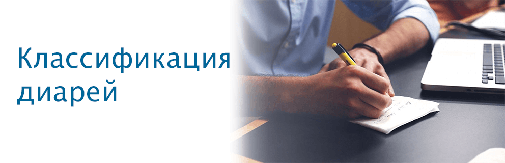 Классификация диарей