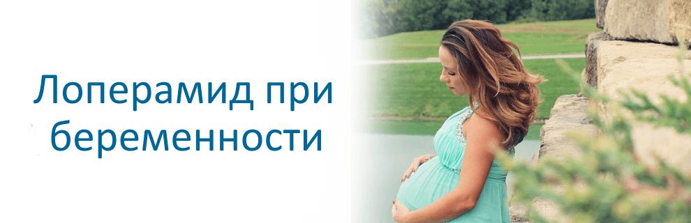 Узнайте, можно ли пить лоперамид от поноса при беременности?