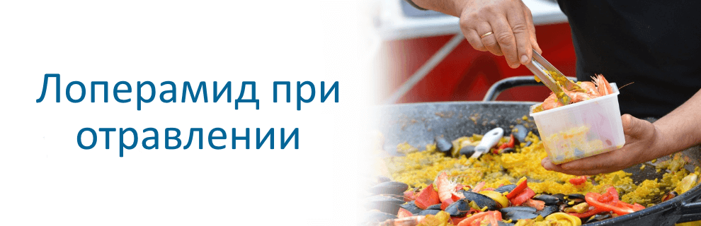 Лоперамид при пищевом отравлении