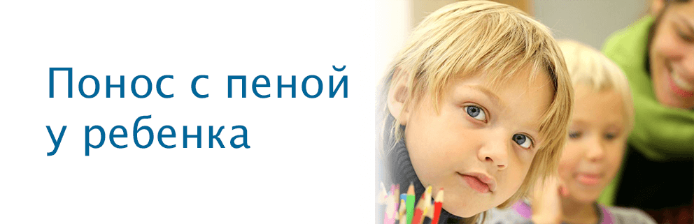 Понос с пеной у ребенка