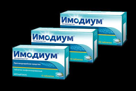 Упаковки ИМОДИУМ®