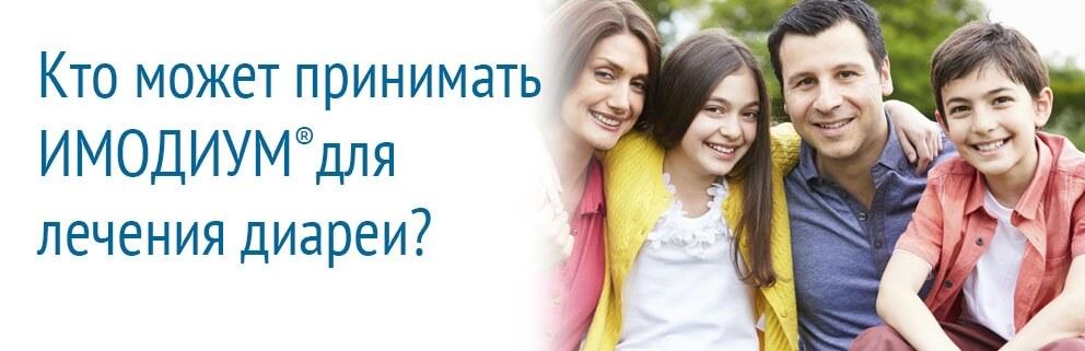 Кто может принимать ИМОДИУМ® для лечения диареи
