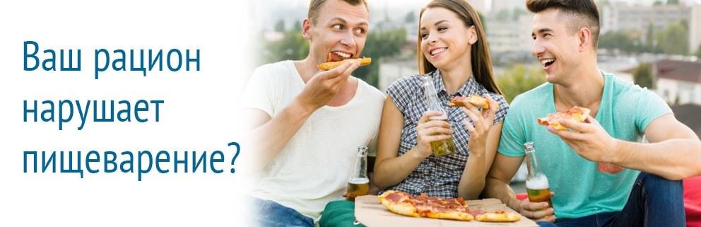 Ваш рацион питания нарушает пищеварение?