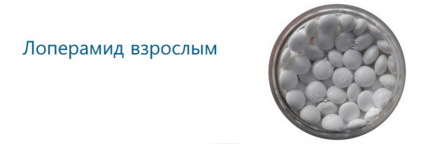Лоперамида гидрохлорид в лечении взрослых