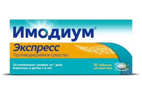 Имодиум 10 таблеток