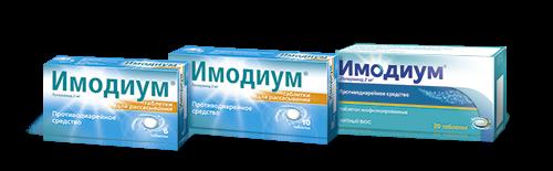 Таблетки для рассасывания ИМОДИУМ®